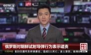 俄罗斯对朝鲜试射导弹行为表示谴责