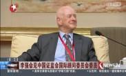 李强会见中国证监会国际顾问委员会委员