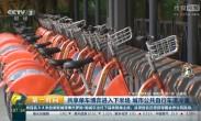 共享单车博弈进入下半场 城市公共自行车遭冷遇