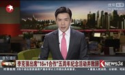"""李克强出席""""16+1合作""""五周年纪念活动并致辞"""