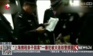 """""""上海携程亲子园案""""一嫌犯被大连铁警抓获"""