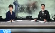 南京12·13:今天将举行国家公祭仪式