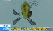 中央纪委:推出八项规定表情包