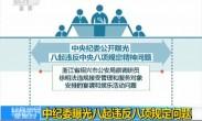 中纪委曝光八起违反八项规定问题