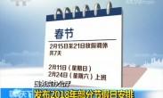国务院办公厅 发布2018年部分节假日安排