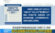 《中国共产党党务公开条例(试行)》发布 党内法规首次对党务公开作出规定