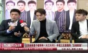 """王凯杨烁董子健领衔《大江大河》中戏三兄弟期待""""互相较劲"""""""
