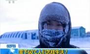 零下60℃人们怎样生活?