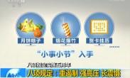 八项规定:改变中国 改变你我