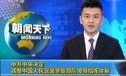 中共中央决定 调整中国人民武装警察部队领导指挥体制