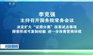 李克强17日主持召开国务院常务会议