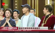 """《今夜现场秀》 杨祐宁化身""""翻译官"""""""