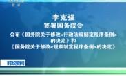 李克强日前签署国务院令