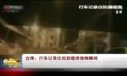 台湾:行车记录仪拍到楼房倾倒瞬间