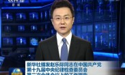 新华社播发赵乐际同志在中国共产党第十九届中央纪律检查委员会第二次全体会议上的工作报告