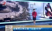 """2018年平昌冬奥会:闭幕式上将上演""""北京8分钟"""""""