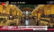 《唐人街探案2》上映在即 刘昊然叹纽约拍戏压力大