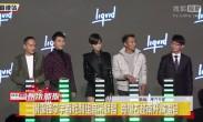 谢霆锋李宇春胜利组音乐联盟 竟想去越南开演唱会