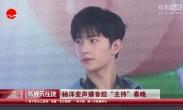 """《移动迷宫3》引爆寒假档 杨洋变声播音腔""""主持""""春晚"""