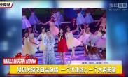 景甜关晓彤同台献唱 一个优雅迷人一个大秀美腿