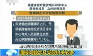 中央纪委曝光八起违反八项规定精神问题