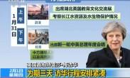 英国首相特雷莎·梅访华:为期三天 访华行程安排紧凑
