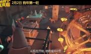 《狗狗的疯狂假期》终极预告海报双发 中国区小代言人甄选全面开启