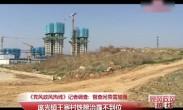 20180316记者调查 督察问责需加强 庞光震王寨村铁腕治霾不到位