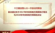 十三届全国人大一次会议闭幕会表决通过关于2017年中央和地方预算执行情况与2018年中央和地方预算的决议