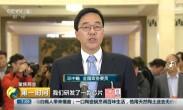 邓中翰:自主创新 做芯片强国科技强国