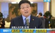 肖伟谈中国中药标准化的建立