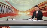 十三届全国人大一次会议闭幕会表决通过关于政府工作报告的决议和中华人民共和国监察法
