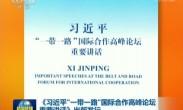 """《习近平""""一带一路""""国际合作高峰论坛重要讲话》出版发行"""