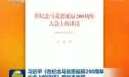 习近平《在纪念马克思诞辰200周年大会上的讲话》单行本出版
