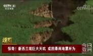 惊奇!新西兰现巨大天坑 或因暴雨地震所为