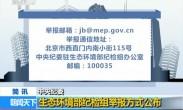 中央纪委:生态环境部纪检组举报方式公布