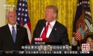 """特朗普下令美军组建""""太空部队"""""""