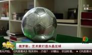 俄罗斯:艺术家打造水晶足球
