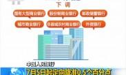 中国人民银行:7月5日起定向降准0.5个百分点