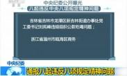 中央纪委:通报八起违反八项规定精神问题