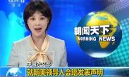 中国外交部:就朝美领导人会晤发表声明