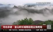 河北承德:金山岭长城雨后现云海奇观