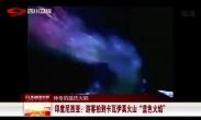游客拍到真火山蓝色火焰