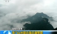 湖南张家界:天门山出现云海云瀑景观