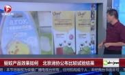 驱蚊产品效果如何 北京消协公布比较试验结果
