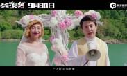 """电影《李茶的姑妈》曝预告 """"首富""""沈腾主持婚礼笑料百出"""