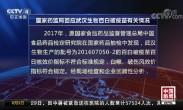 国家药监局回应武汉生物百白破疫苗有关情况