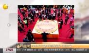 300公斤火腿月饼现身宣威 中国之最