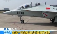 海军:某国产新型教练机列装海军部队
