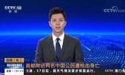 剛果(布) 首都附近兩名中國公民遭槍擊身亡
